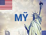 Lợi ích của việc du học Mỹ mà không phải nước khác